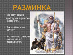 Как зовут богиню правосудия в греческой мифологии? Как изображалась богиня? Ч