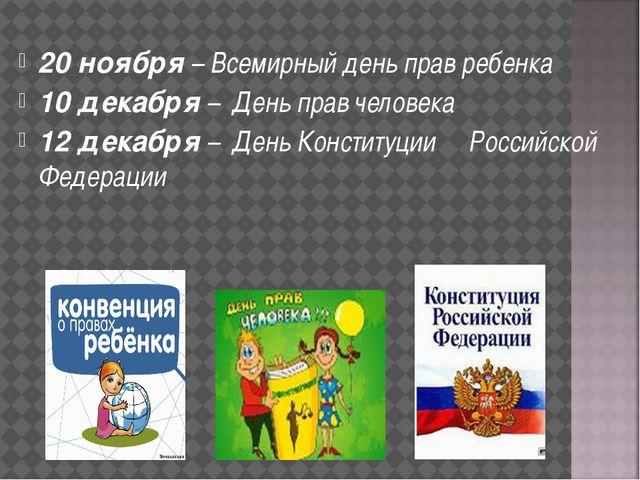 20 ноября – Всемирный день прав ребенка 10 декабря – День прав человека 12 д...