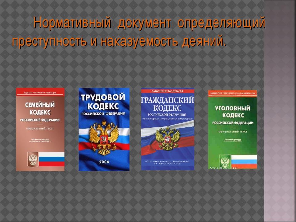 Нормативный документ определяющий преступность и наказуемость деяний. екс