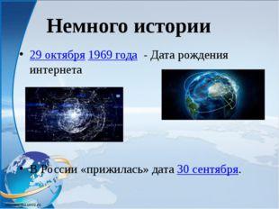 Немного истории 29 октября1969года - Дата рождения интернета В России «приж