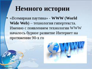 Немного истории «Всемирная паутина» - WWW (World Wide Web) – технология гипер