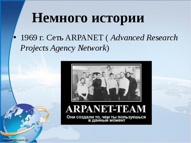 Немного истории 1969 г. Сеть ARPANET(Advanced Research Projects Agency Netw...