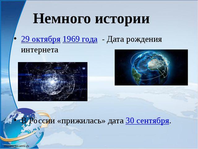 Немного истории 29 октября1969года - Дата рождения интернета В России «приж...