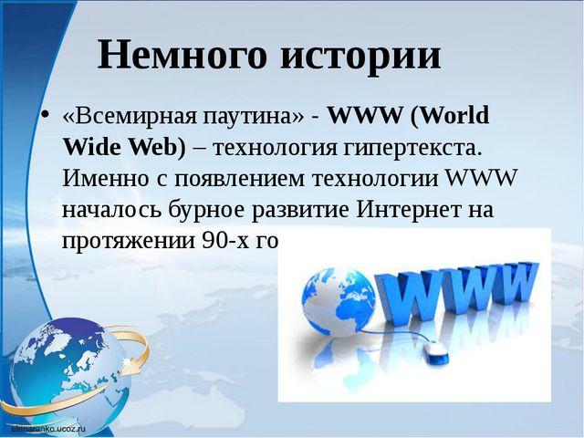 Немного истории «Всемирная паутина» - WWW (World Wide Web) – технология гипер...