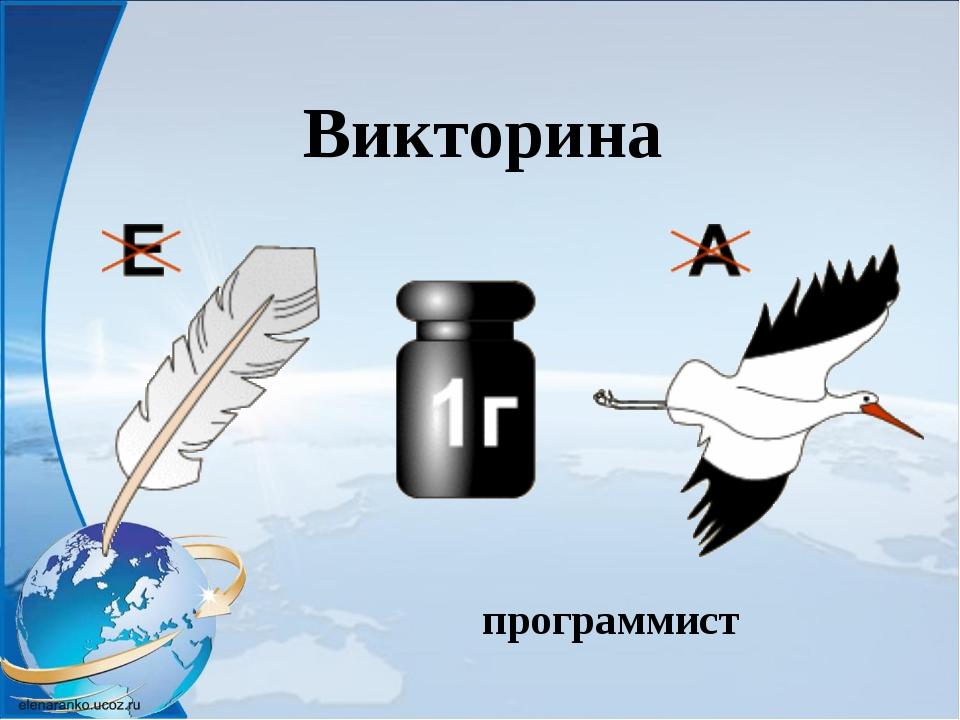 Викторина программист