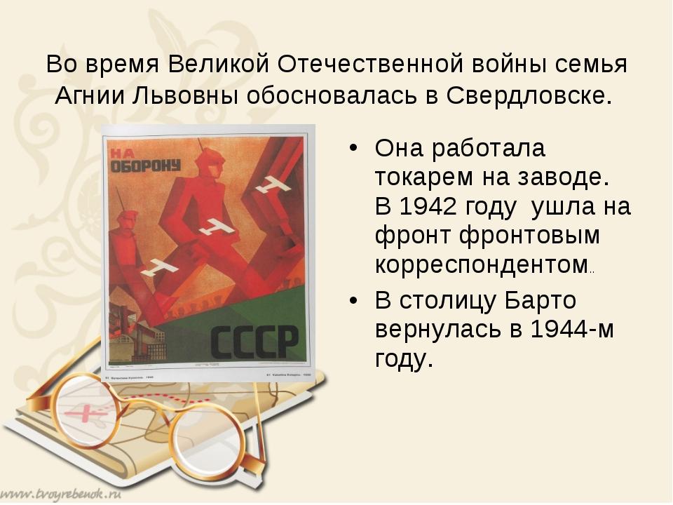 Во время Великой Отечественной войны семья Агнии Львовны обосновалась в Сверд...