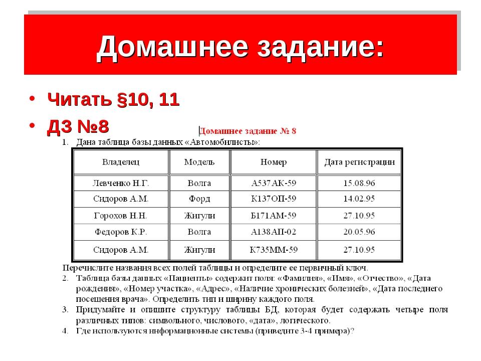 Домашнее задание: Читать §10, 11 ДЗ №8