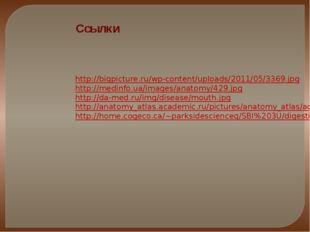 http://bigpicture.ru/wp-content/uploads/2011/05/3369.jpg http://medinfo.ua/im