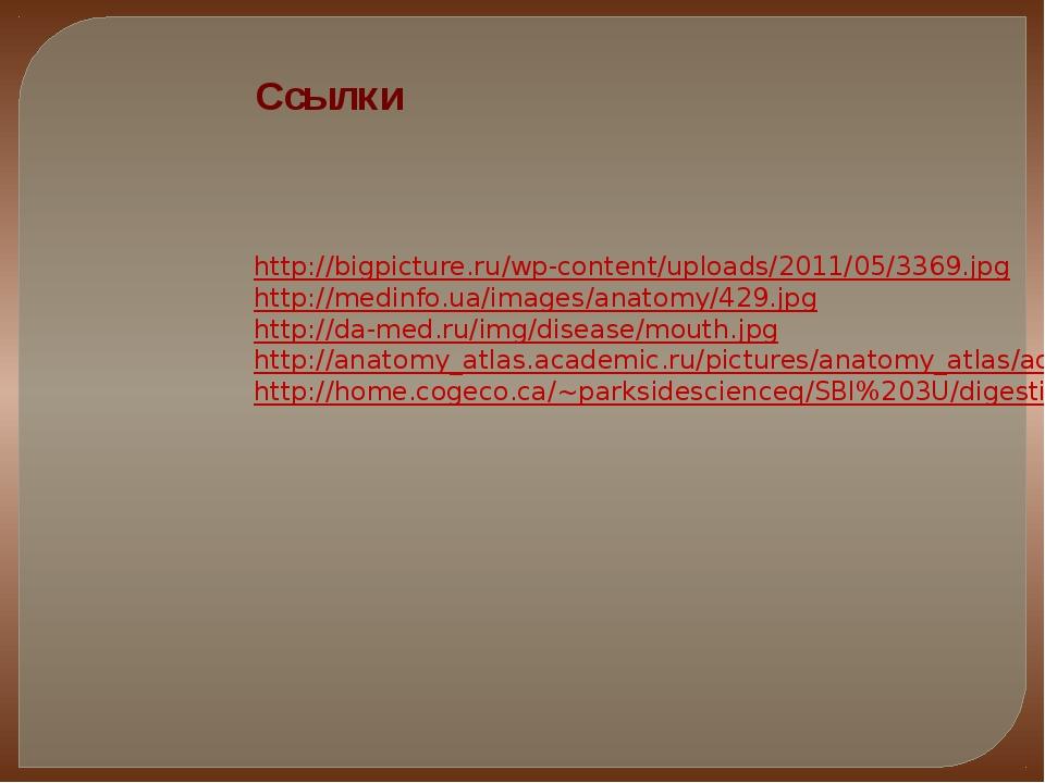 http://bigpicture.ru/wp-content/uploads/2011/05/3369.jpg http://medinfo.ua/im...