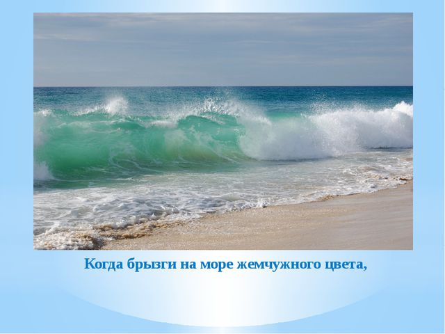 Когда брызги на море жемчужного цвета,