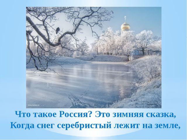 Что такое Россия? Это зимняя сказка, Когда снег серебристый лежит на земле,