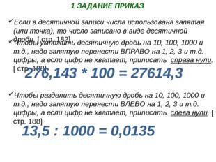 1 ЗАДАНИЕ ПРИКАЗ Если в десятичной записи числа использована запятая (или точ