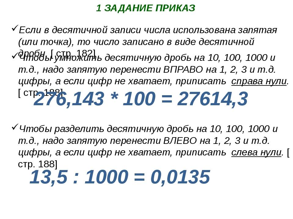 1 ЗАДАНИЕ ПРИКАЗ Если в десятичной записи числа использована запятая (или точ...
