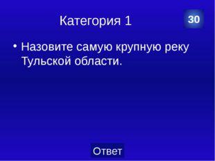 Категория 3 В каком году произошла Куликовская битва? 10 Категория Ваш вопрос