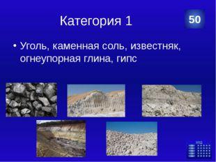 Категория 4 Назовите династию тульских заводчиков – одну из самых знаменитых.