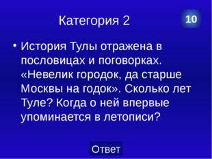 Категория 4 В Одоевском уезде успешно развивался керамический промысел. В одн