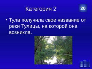 Категория 5 Великий писатель, драматург. Родился в Ясной Поляне. Основал в не