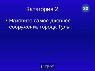 Категория 5 Великий русский поэт, родившийся в селе Мишенском, автор романтич