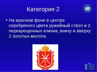 Категория 2 На красном фоне в центре серебряного цвета ружейный ствол и 2 пер