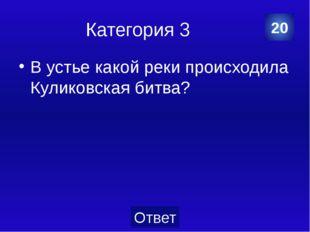 Категория 3 Дмитрий Иванович получил прозвище Донской т.к. сражение происходи