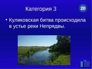 Категория 3 Какое второе название получила Куликовская битва и почему? 50 Кат