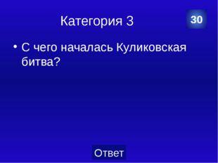 Категория 3 Второе название Куликовской битвы – Мамаево побоище – она получил