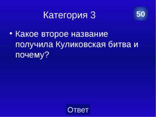 Категория 4 Тульский пряник 40 Категория Ваш ответ