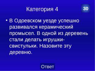 Категория 5 50 Михаил Евграфович Салтыков-Щедрин Категория Ваш ответ