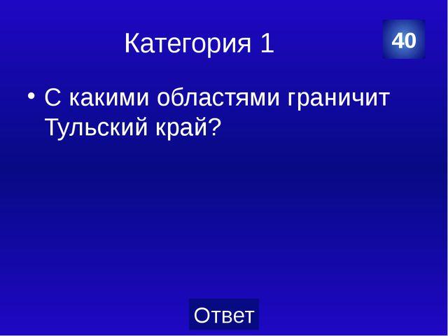 Категория 3 Какое прозвище получил князь Дмитрий Иванович, возглавлявший русс...