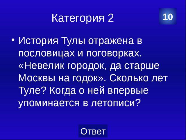 Категория 4 В Одоевском уезде успешно развивался керамический промысел. В одн...