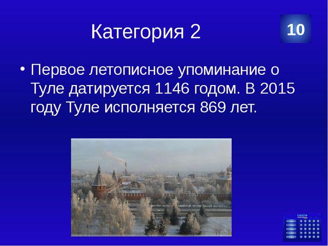 Категория 4 В 1900 году двухпудовое изделие (32 кг) тульских мастеров завоева...