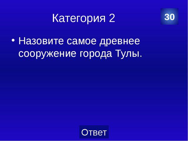 Категория 5 Великий русский поэт, родившийся в селе Мишенском, автор романтич...