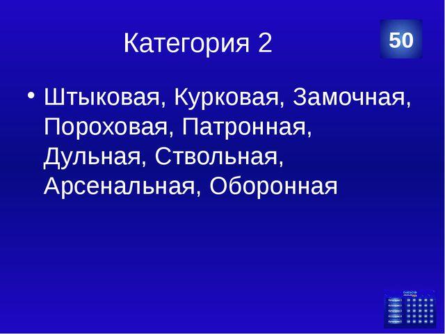 Категория 3 Куликовская битва была 8 сентября 1380 года. 10 Категория Ваш ответ