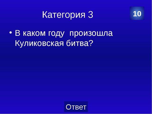 Категория 3 Куликовская битва происходила в устье реки Непрядвы. 20 Категория...