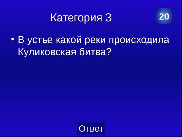 Категория 3 Дмитрий Иванович получил прозвище Донской т.к. сражение происходи...
