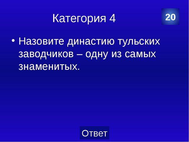 Категория 5 30 Василий Андреевич Жуковский Категория Ваш ответ