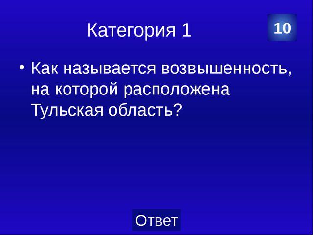 Категория 2 Откуда Тула получила свое название? 20 Категория Ваш вопрос Ответ