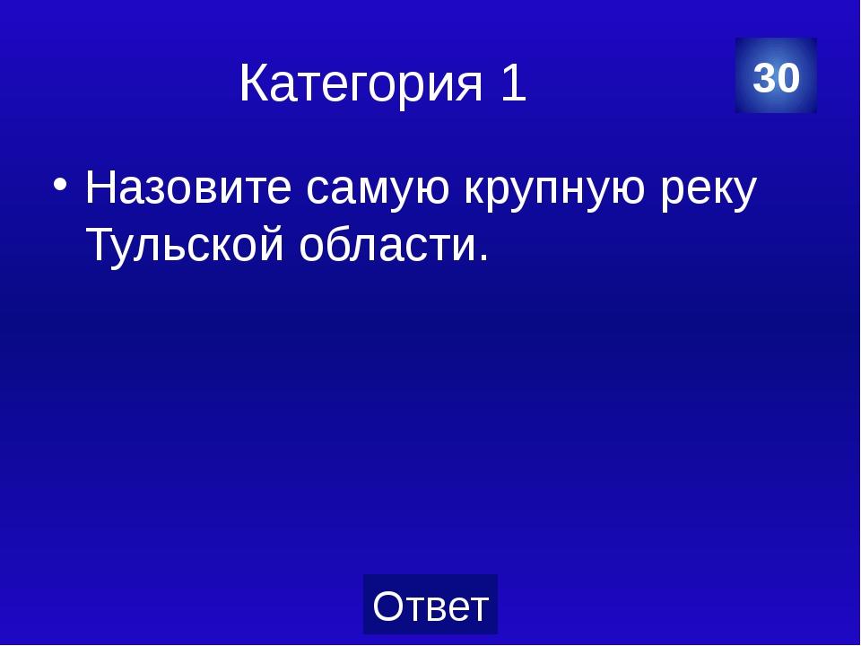 Категория 3 В каком году произошла Куликовская битва? 10 Категория Ваш вопрос...