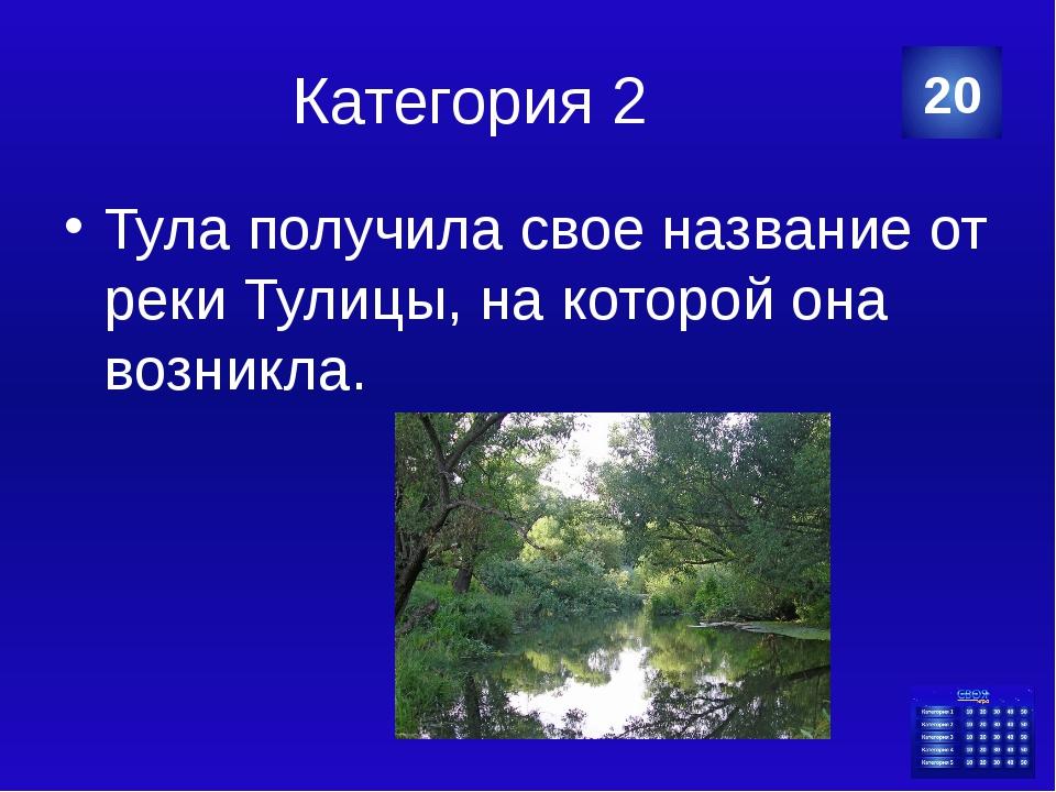 Категория 5 Великий писатель, драматург. Родился в Ясной Поляне. Основал в не...