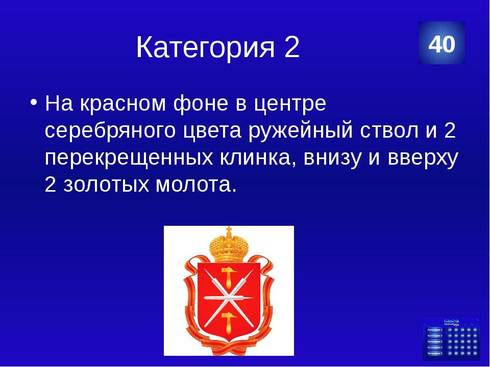 Категория 2 На красном фоне в центре серебряного цвета ружейный ствол и 2 пер...