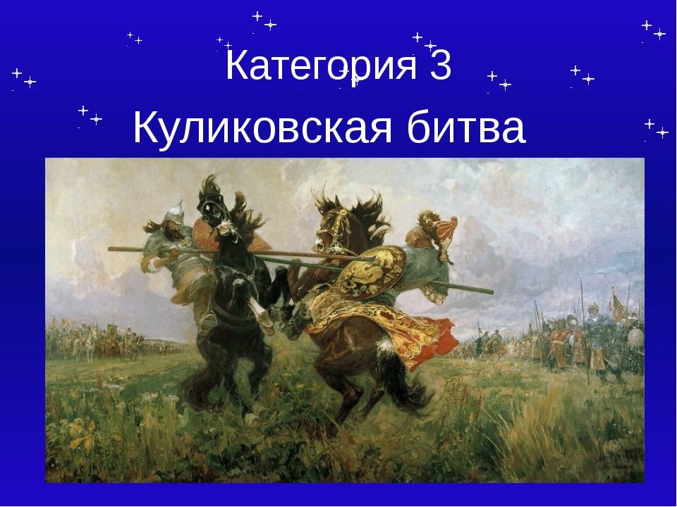 Категория 3 Куликовская битва Тема
