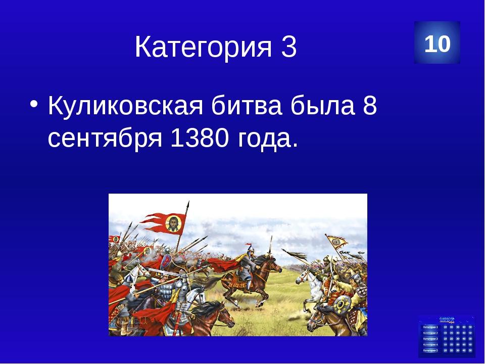 Категория 3 Куликовская битва началась поединком двух богатырей – ордынца Чел...