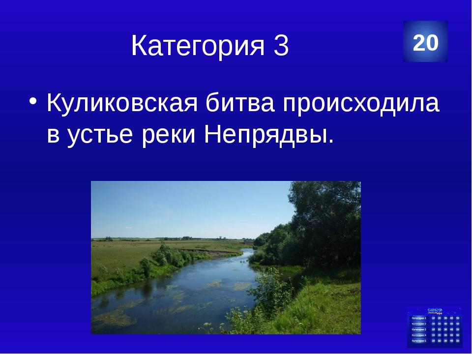 Категория 3 Какое второе название получила Куликовская битва и почему? 50 Кат...