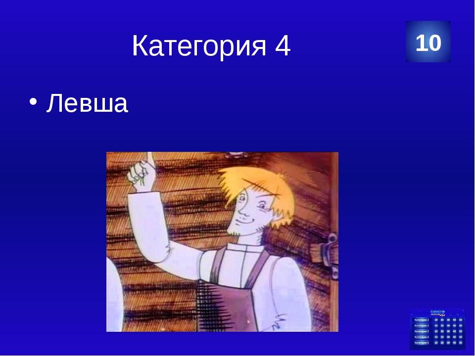 Категория 5 Иван Сергеевич Тургенев 20 Категория Ваш ответ