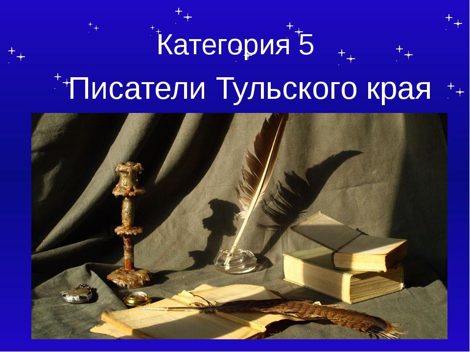 Категория 5 Писатели Тульского края Тема
