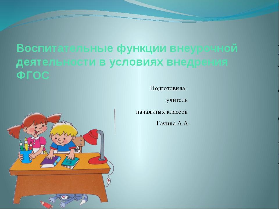 Воспитательные функции внеурочной деятельности в условиях внедрения ФГОС Подг...