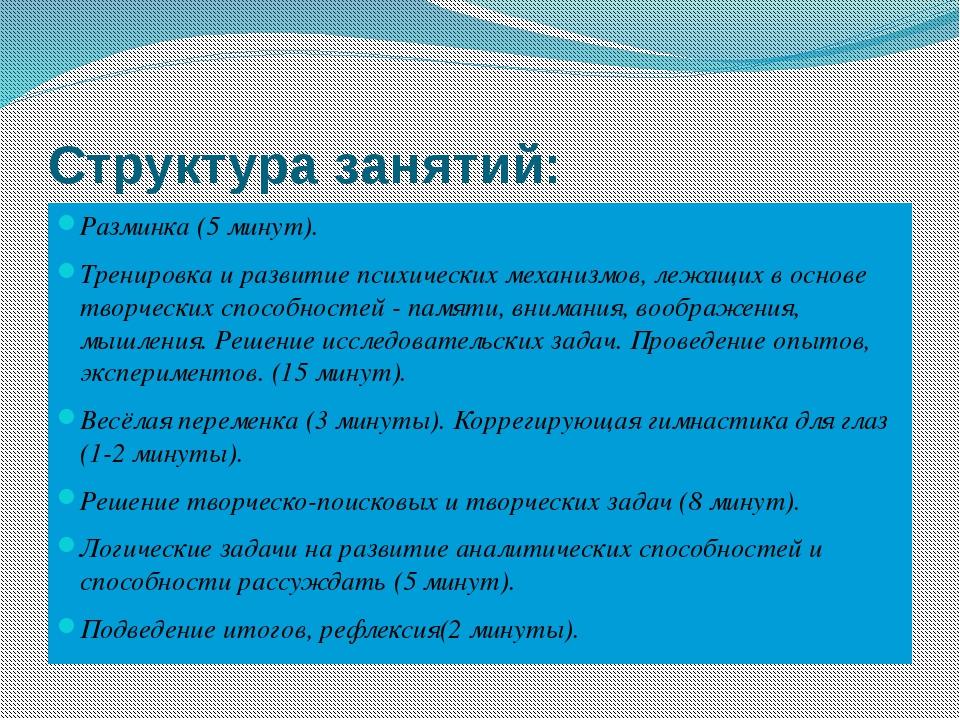 Структура занятий: Разминка (5 минут). Тренировка и развитие психических меха...