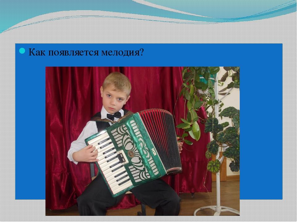 Защитили исследовательские работы по следующим темам : Как появляется мелодия?