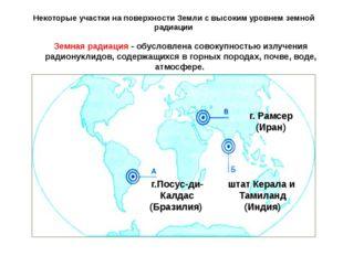 Некоторые участки на поверхности Земли с высоким уровнем земной радиации г.По