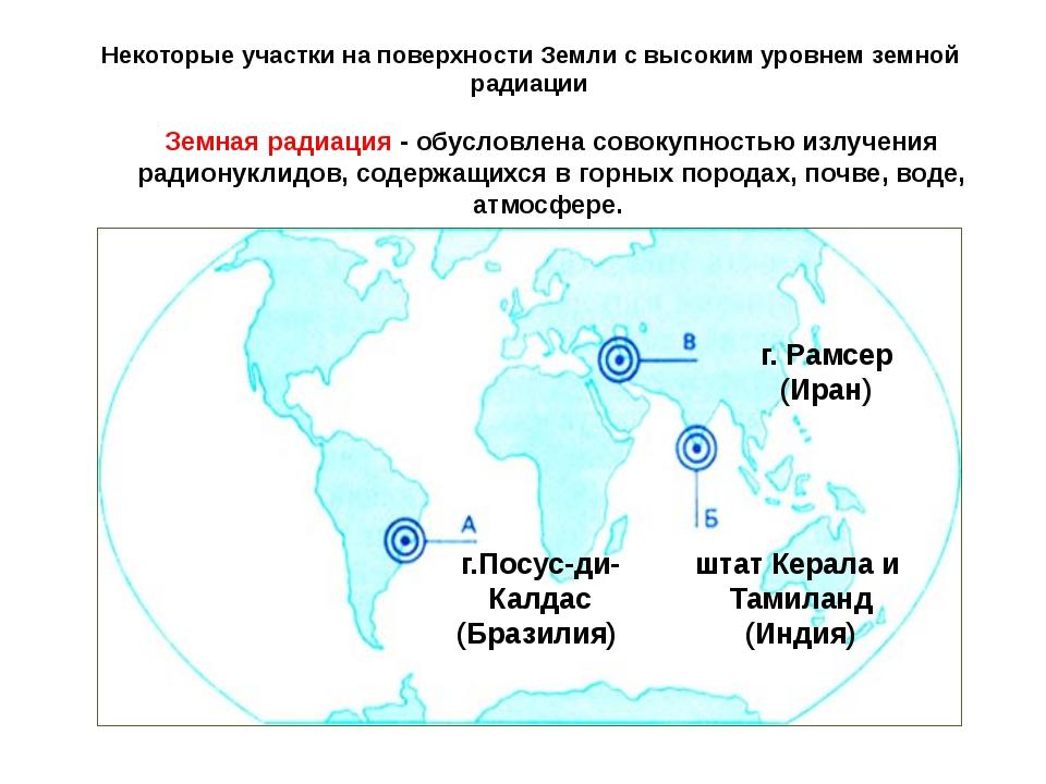 Некоторые участки на поверхности Земли с высоким уровнем земной радиации г.По...
